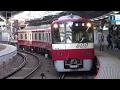 【京急】特急新町ほか - 平日朝日ノ出町駅その1 の動画、YouTube動画。