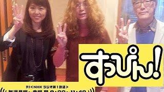 タブレット純さん、NHKラジオ第1 すっぴん!2014年10月24日放送・ MUSIC...
