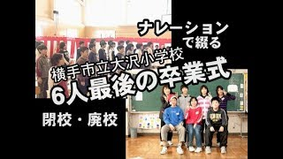 【廃校・閉校】ナレーションで綴る6人で最後の涙の卒業式(横手市立大沢小学校)