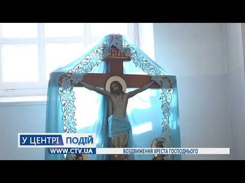 Телеканал C-TV: Воздвиження Хреста Господнього