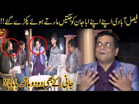 Jani Aur Faisalabadion Ki Apne Apne Walid Sahib Ko Jugtain!!   Seeti 41   7 Dec 2019