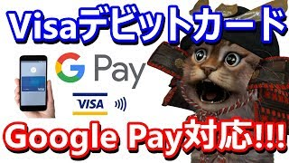 VisaデビットカードがGoogle Pay対応へVisaのタッチ決済が利用可能に!ジャパンネット銀行もキャンペーン開始