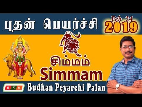 புதன் கிரக பெயர்ச்சி சிம்ம  ராசிக்கு எப்படி ?   Simmam - Budhan Peyarchi 2019 in tamil Feb 25 -2019