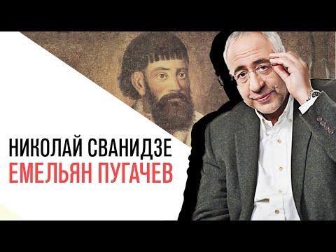 «История в лицах» с Николаем Сванидзе, Емельян Пугачев