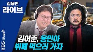 [김용민라이브] 200215 2부 김어준 깜짝 인터뷰, 용민아 뷔페 먹으러 가자
