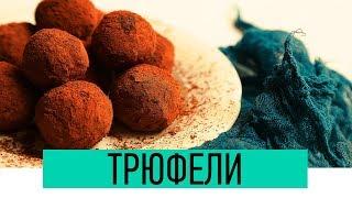 Трюфели шоколадные | Как приготовить Шоколадные Трюфеля | Трюфель Рецепт | Home Made Truffle