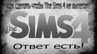 Как сделать чтобы Симс 4 не вылетал?Ответ есть!(ஜ۩۞۩ஜஜ۩۞۩ஜஜ۩۞۩ஜஜ۩۞۩ஜஜ۩۞۩ஜஜ۩۞۩ஜஜ۩۞۩ Понравился мой канал?Подпишись буду рада;) http://www.youtube.com/channel/UCtttx..., 2014-09-07T15:47:36.000Z)