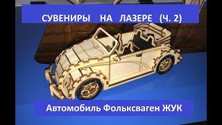 Сувеніри та Іграшки на Лазері! (Частина 2) Автомобіль Ф-ЖУК.
