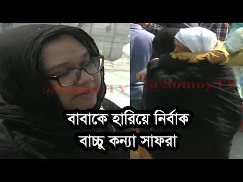 ayub-bachchu-|-নির্বাক-বাচ্চু-কন্যা-সাফরা-|-somoy-tv
