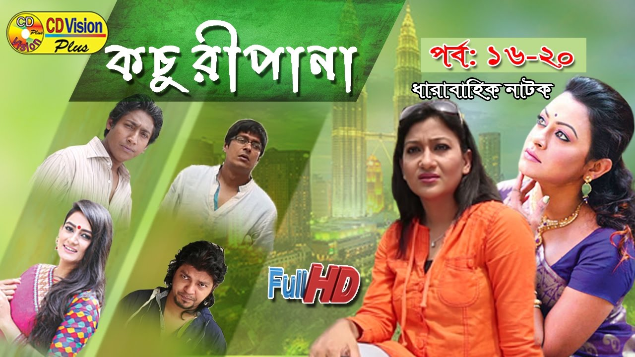 Kochuripana (Episode 16-20) | Most popular Bangla Dharabahik Natok | Shoyeb, Mousumi | CD Vision