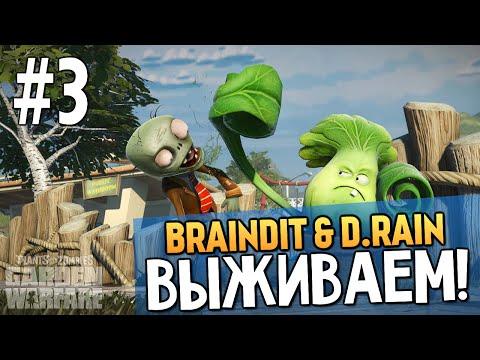 видео: Plants vs. Zombies: Garden Warfare - Брейн и Даша #3
