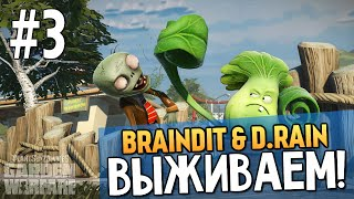 Plants vs. Zombies: Garden Warfare - Брейн и Даша #3