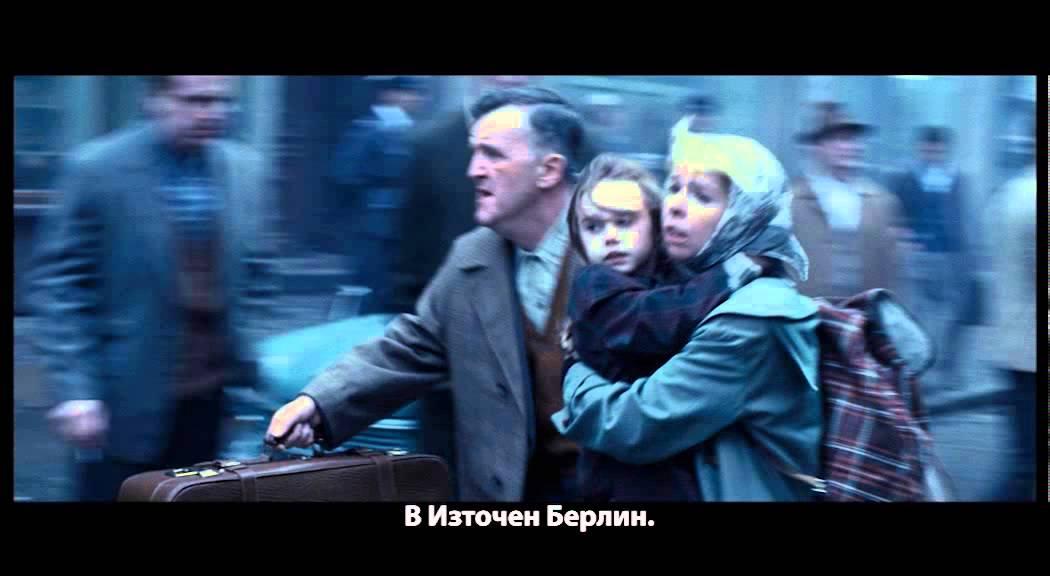 Мостът на шпионите - ТВ спот