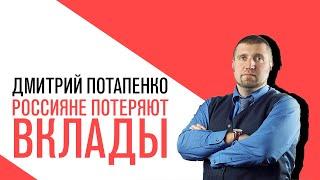 Download «Потапенко будит!», Россияне, хранящие в банках доллары и евро, потеряют часть вкладов Mp3 and Videos