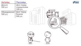 Урок 2: Основное балансовое уравнение