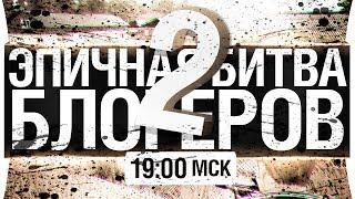 ЭПИЧНАЯ БИТВА БЛОГЕРОВ в PUBG 2 19-00мск