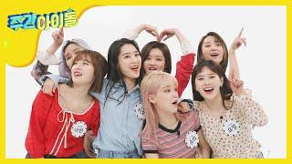 [Weekly Idol] 오마이걸의 랜덤 플레이 댄스 ㅅ..성공...! (찝찝) l EP.457 (ENG/CHN)