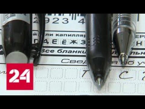 Пропавшие тесты ЕГЭ нашлись, но осадок остался: главный экзамен могут оптимизировать - Россия 24