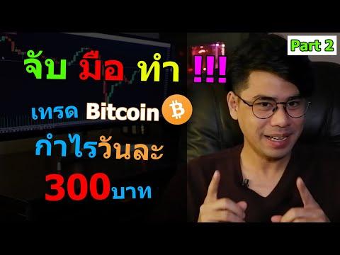 ดูจบทำเป็นเลย สอนเทรด Bitcoin ใช้ทุนหลักพัน เป็นขั้นเป็นตอน