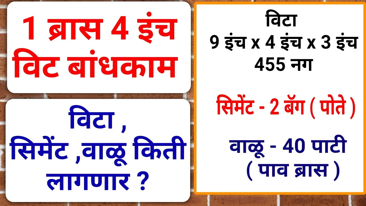 how to calculate brick,cement,sand | 4 inch wall 100sqft,1 bras | in marathi #skillinmarathi