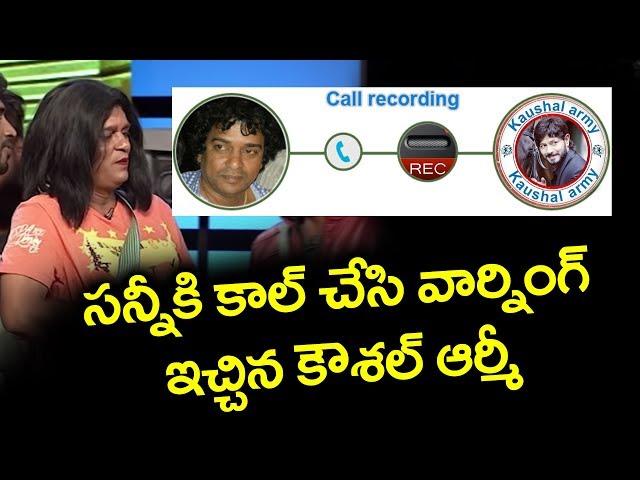 Kaushal Army Member Phone Call Record With Jabardasth Sunny || YOYO Cine Talkies