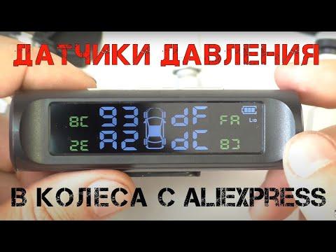 🚘Хочешь узнать давление в шинах? Ставь систему мониторинга давления в шинах TPMS с Aliexpress!