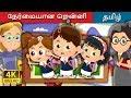 நேர்மையான ஜென்னி | Honest Jenny Story in Tamil | Fairy Tales in Tamil | Tamil Fairy Tales