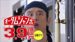 宝くじ オータムジャンボ CM「イケメン 金造」米倉涼子 原田泰造 https:...