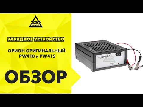 Зарядные устройства ОРИОН PW410 и PW415