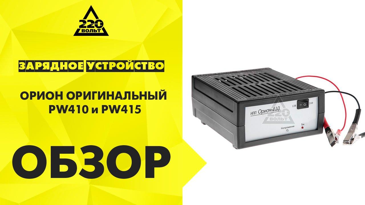 Зарядное устройство орион pw415 купить в москве, санкт-петербурге и россии: цена, отзывы: 10 шт. , инструкция по эксплуатации, видео и.