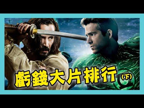 「不難看但超賠錢」33部電影大片(2009-2019)(下)-迪士尼最慘
