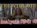 The village 2004 analysis in hindi the village 2004 क व श ल षण ह द म mp3