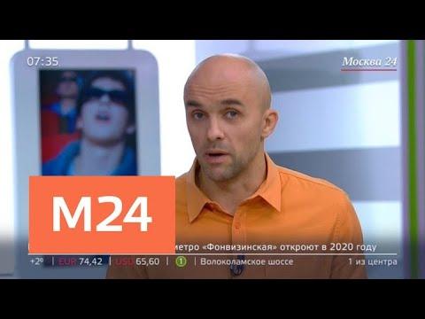 """""""Афиша"""": какие премьеры ожидают любителей кино - Москва 24"""