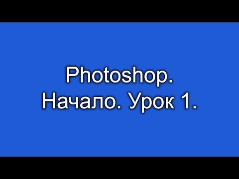 Photoshop. Начало. Урок 1.