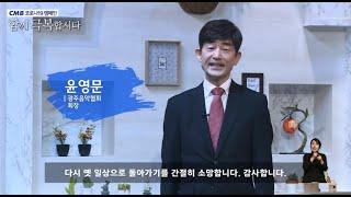[CMB 코로나 극복 릴레이 캠페인] 윤영문 광주음악협…