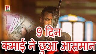 9th Day Box Office Collection Tiger Zinda hai जबरजस्त कमाई Salman khan Katrina kaif Pbh News