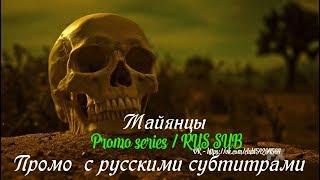 Майянцы 1 сезон - Тизер 3 (Спин-офф сериала