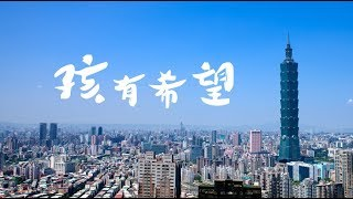 安泰銀行「孩有希望」101公益快閃音樂會  微電影