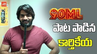 పాట పాడిన కార్తికేయ | Karthikeya Sings 90ML Movie Song | Karthikeya New Movie |  YOYO TV Channel