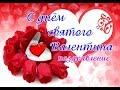 Поздравление на День Святого Валентина очень красивая песня mp3