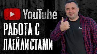 Как Добавить Видео и Работать с Плейлистами в Новой Творческой Студии YouTube