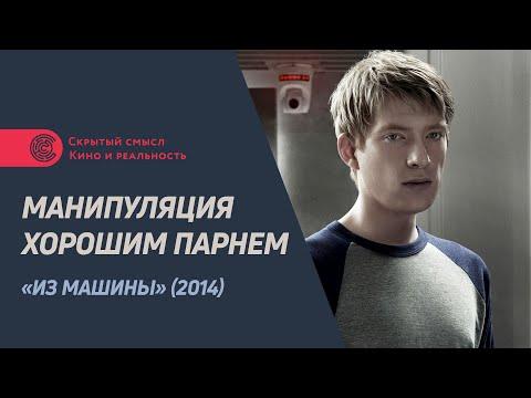 Манипуляция «хорошим парнем». Разбор диалога из фильма «Из машины» (2014).