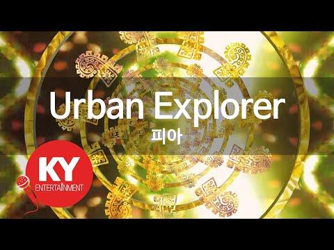 [KY 금영노래방] Urban Explorer - 피아 (KY.85884)