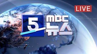 추미애 법무, 윤석열 총장에 지휘권 발동 - [LIVE] MBC 5시뉴스 2020년 7월 2일