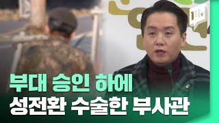 군 최초 트랜스젠더 군인 나올까? 성전환 수술한 군인에 대해 군인권센터의 긴급 기자회견 / 14F