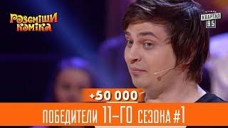 +50 000   Тот кого нельзя называть   победители 11 го сезона, часть 3   Рассмеши Комика