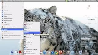 Обзор операционной системы SinclairOS (MacOSX) - Ubuntu / Linux.mkv(Обзор операционной системы SinclairOS (MacOSX) - Ubuntu / Linux Как установить на свой компьютер MacOSX? - поставить hackintosh..., 2012-04-11T10:53:40.000Z)