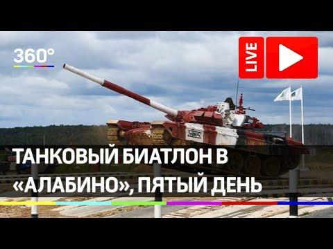 Танковый биатлон в «Алабино», пятый день. Прямая трансляция с полигона АрМИ 2019