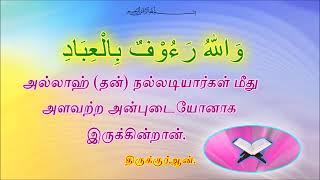 Thiru quran vasanam 06