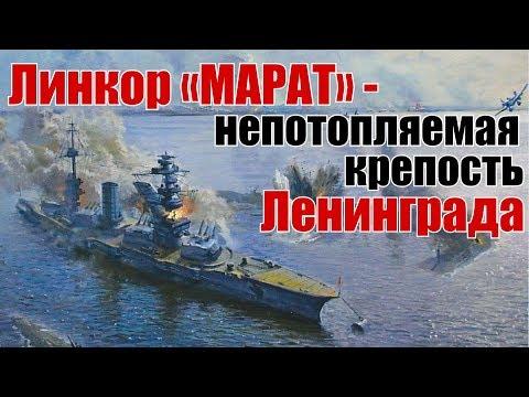 Линкор «Марат» - непотопляемая крепость обороны Ленинграда
